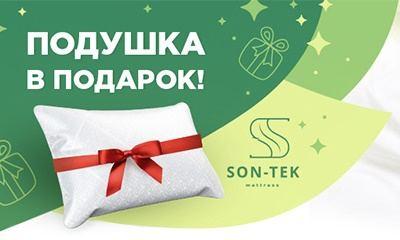 Подушка в подарок при покупке матраса в Калуге
