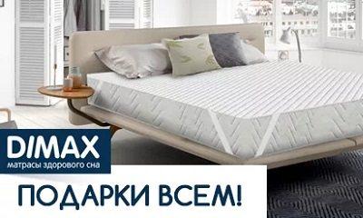 Подушка Dimax в подарок Калуга
