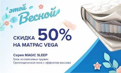 Скидка 50% на матрас Corretto Vega Калуга
