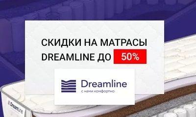 Матрасы Dreamline со скидкой в Калуге